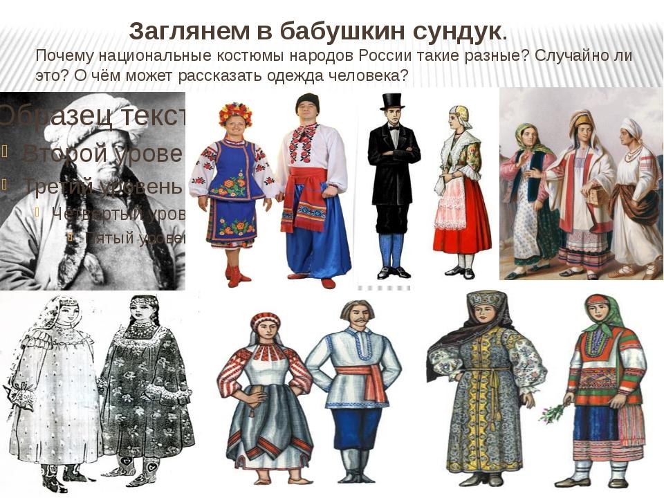 Заглянем в бабушкин сундук. Почему национальные костюмы народов России такие...