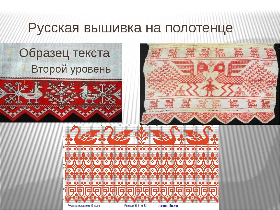 Русская вышивка на полотенце