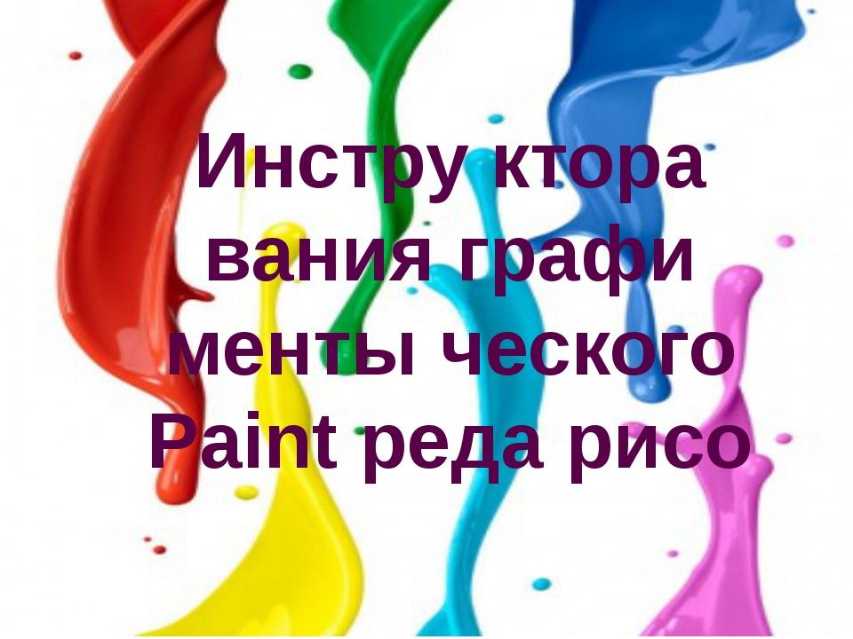 Инстру ктора вания графи менты ческого Paint реда рисо