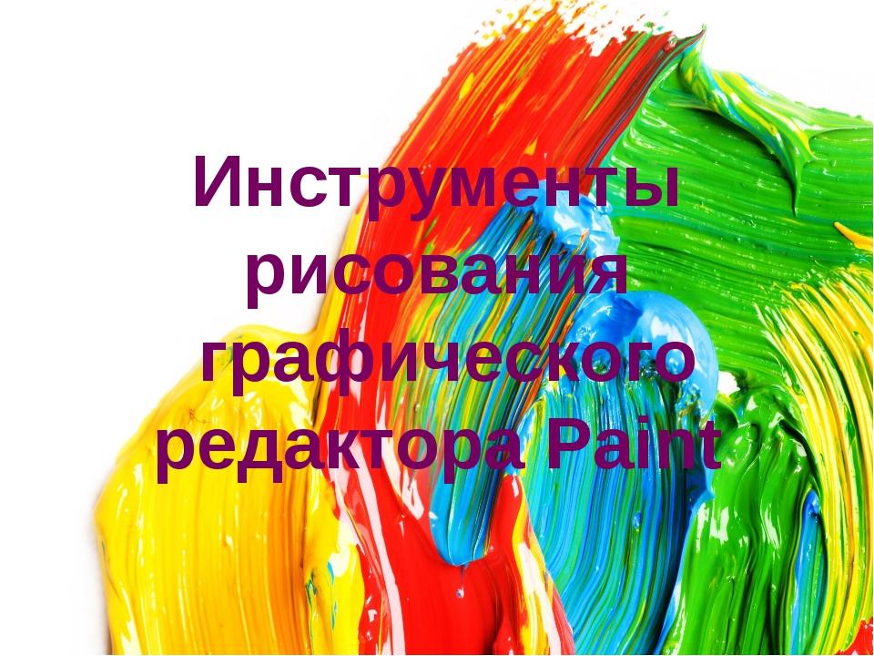 Инструменты рисования графического редактора Paint