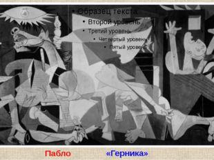 Пабло Пикассо «Герника»