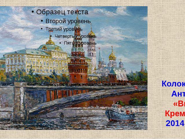 Колоколов Антон «Вид Кремля», 2014 год.
