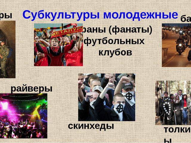 Субкультуры молодежные скинхеды фаны (фанаты) футбольных клубов диггеры толки...