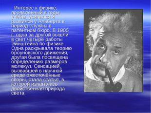 Интерес к физике, проявленный в годы учёбы, усилился и развился у Альберта в