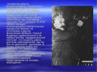Четвёртая работа формулировала специальную теорию относительности. Несмотря