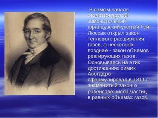 В самом начале столетия другой замечательный французский ученый Гей-Люссак о