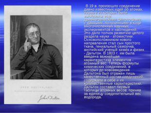 В 19 в. произошло соединение давно известных идей об атомах, первые из котор