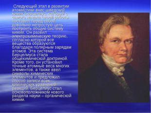 Следующий этап в развитии атомистики внес шведский химик Берцелиус, который