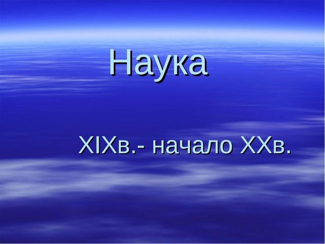 Наука XIXв.- начало XXв.