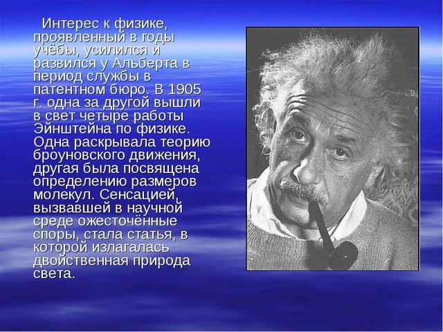 Интерес к физике, проявленный в годы учёбы, усилился и развился у Альберта в...