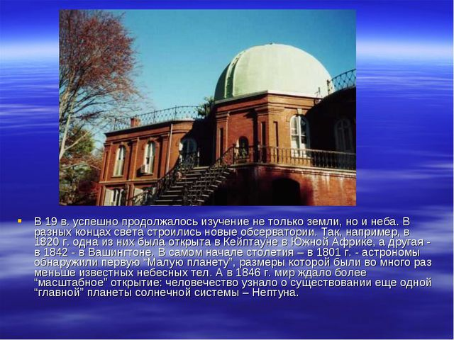 В 19 в. успешно продолжалось изучение не только земли, но и неба. В разных ко...