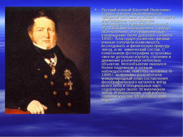 Русский ученый Василий Яковлевич Струве, изучая закономерности звёздной систе...