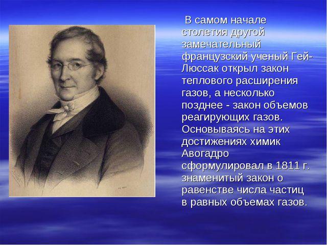 В самом начале столетия другой замечательный французский ученый Гей-Люссак о...