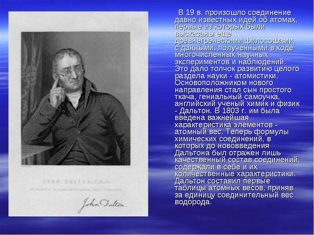 В 19 в. произошло соединение давно известных идей об атомах, первые из котор...