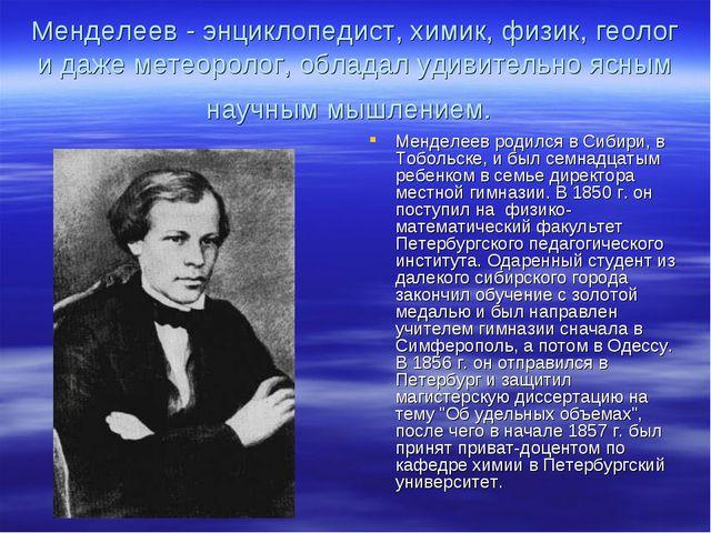 Менделеев - энциклопедист, химик, физик, геолог и даже метеоролог, обладал уд...