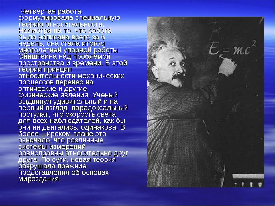 Четвёртая работа формулировала специальную теорию относительности. Несмотря...