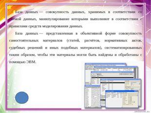 Классификации БД Существует огромное количество разновидностей баз данных, от