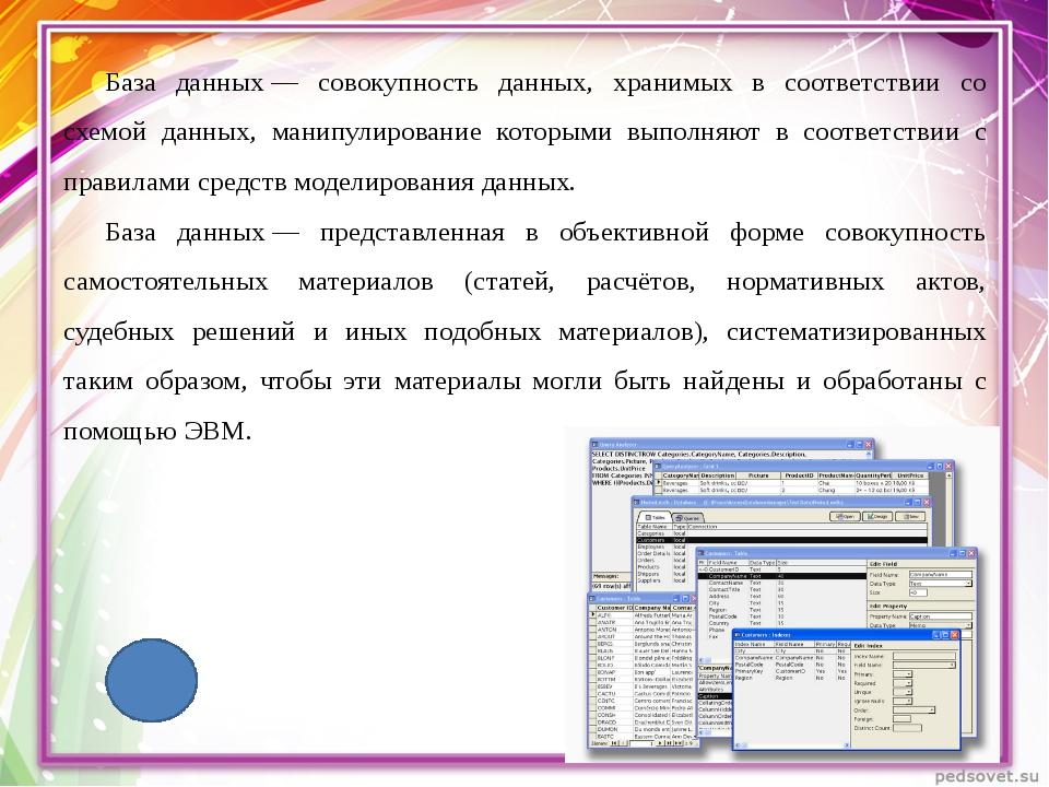 Классификации БД Существует огромное количество разновидностей баз данных, от...