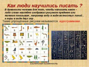 Как люди научились писать ? В древности человек для того, чтобы написать како