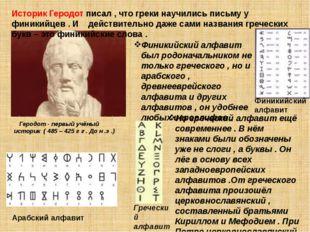 Геродот - первый учёный историк ( 485 – 425 г г . До н .э .) Историк Геродот