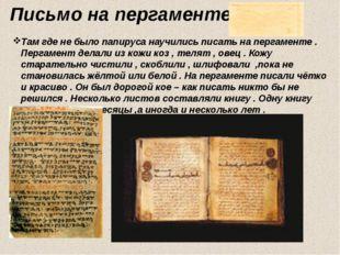 Письмо на пергаменте . Там где не было папируса научились писать на пергамент