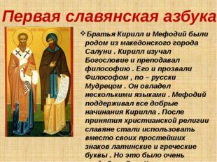 Первая славянская азбука Братья Кирилл и Мефодий были родом из македонского г