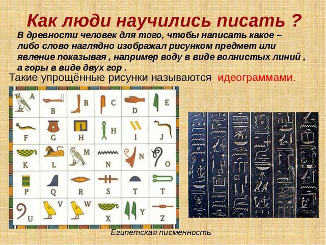 Как люди научились писать ? В древности человек для того, чтобы написать како...
