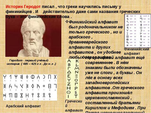 Геродот - первый учёный историк ( 485 – 425 г г . До н .э .) Историк Геродот...