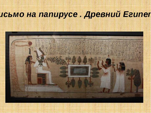 Письмо на папирусе . Древний Египет .