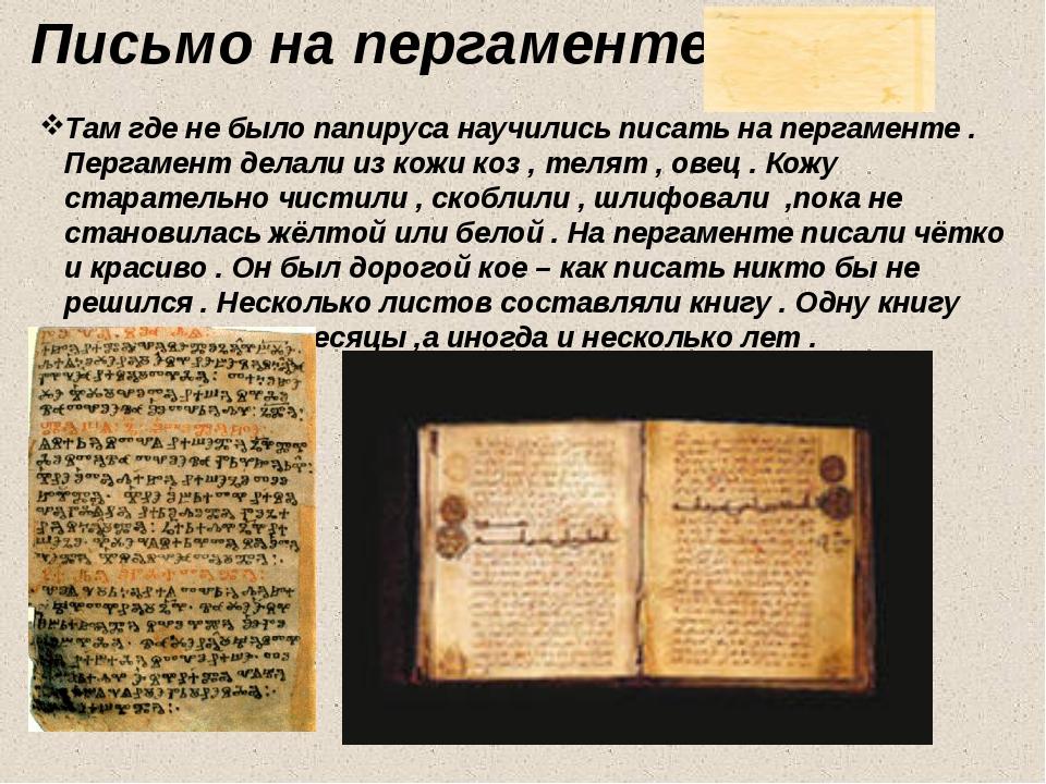Письмо на пергаменте . Там где не было папируса научились писать на пергамент...