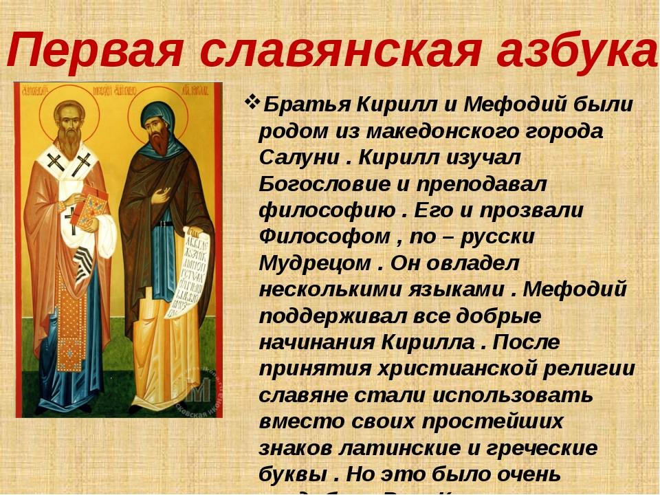 Первая славянская азбука Братья Кирилл и Мефодий были родом из македонского г...