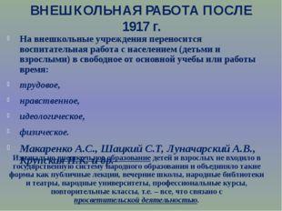 ВНЕШКОЛЬНАЯ РАБОТА ПОСЛЕ 1917 г. На внешкольные учреждения переносится воспит