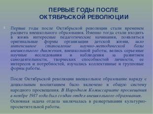 ПЕРВЫЕ ГОДЫ ПОСЛЕ ОКТЯБРЬСКОЙ РЕВОЛЮЦИИ Первые годы после Октябрьской революц
