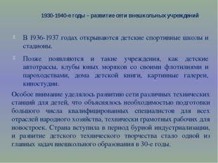 1930-1940-е годы – развитие сети внешкольных учреждений В 1936-1937 годах отк