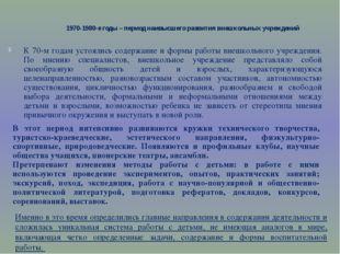 1970-1980-е годы – период наивысшего развития внешкольных учреждений К 70-м г