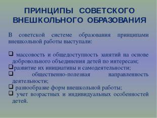 ПРИНЦИПЫ СОВЕТСКОГО ВНЕШКОЛЬНОГО ОБРАЗОВАНИЯ В советской системе образования