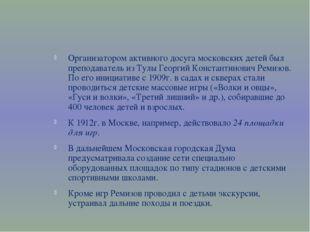 Организатором активного досуга московских детей был преподаватель из Тулы Гео