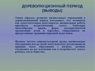 ДОРЕВОЛЮЦИОННЫЙ ПЕРИОД (ВЫВОДЫ) Таким образом, развитие внешкольных учреждени
