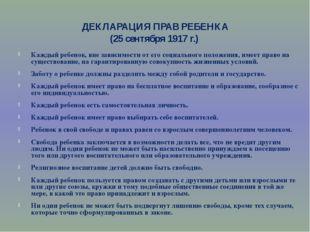 ДЕКЛАРАЦИЯ ПРАВ РЕБЕНКА (25 сентября 1917 г.) Каждый ребенок, вне зависимости