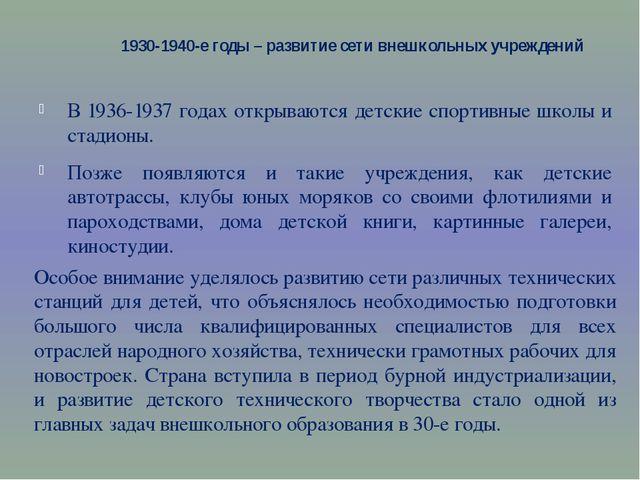 1930-1940-е годы – развитие сети внешкольных учреждений В 1936-1937 годах отк...