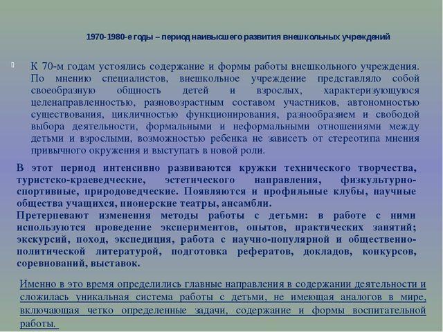 1970-1980-е годы – период наивысшего развития внешкольных учреждений К 70-м г...