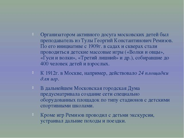 Организатором активного досуга московских детей был преподаватель из Тулы Гео...