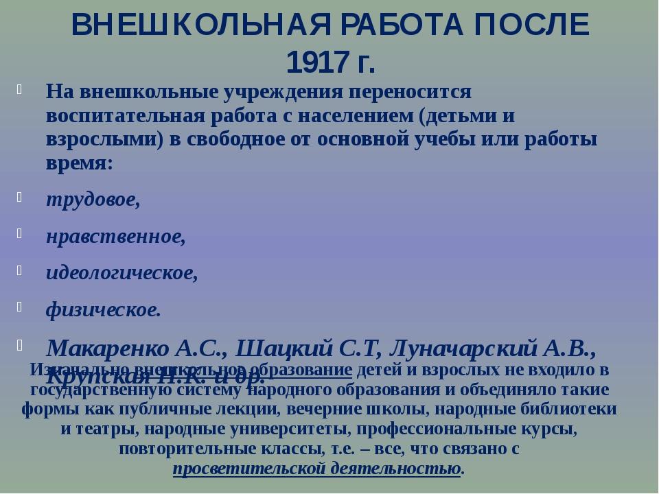 ВНЕШКОЛЬНАЯ РАБОТА ПОСЛЕ 1917 г. На внешкольные учреждения переносится воспит...
