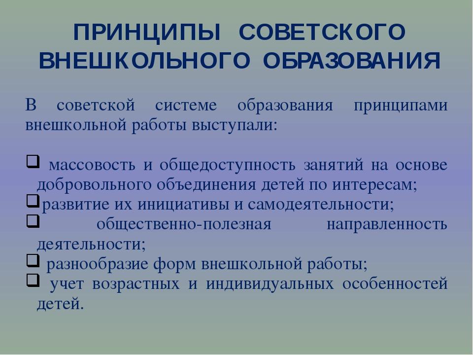 ПРИНЦИПЫ СОВЕТСКОГО ВНЕШКОЛЬНОГО ОБРАЗОВАНИЯ В советской системе образования...