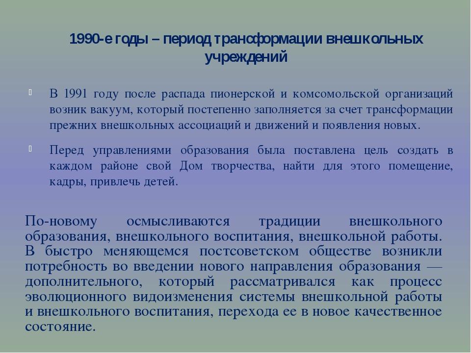 1990-е годы – период трансформации внешкольных учреждений В 1991 году после р...