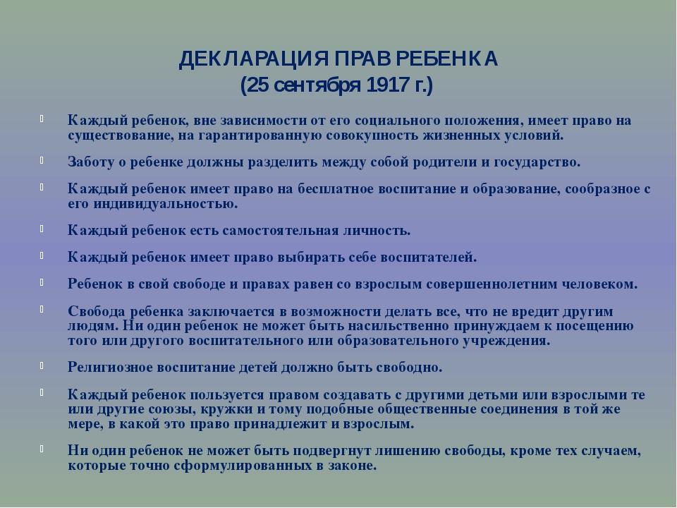 ДЕКЛАРАЦИЯ ПРАВ РЕБЕНКА (25 сентября 1917 г.) Каждый ребенок, вне зависимости...