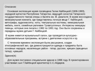 Описание: Основная экспозиция музея посвящена Галии Кайбицкой (1906-1993), на