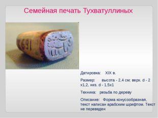 Cемейная печать Тухватуллиных Датировка: XIX в. Размер: высота - 2,4 см; верх
