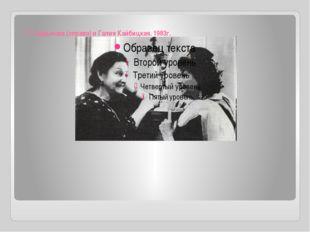 С. Садыкова (справа) и Галия Кайбицкая. 1983г.