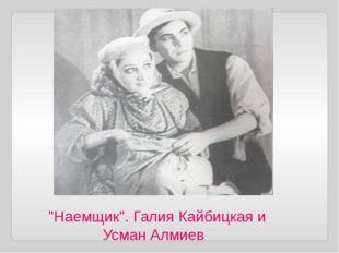 """""""Наемщик"""". Галия Кайбицкая и Усман Алмиев"""